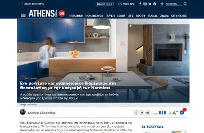 AthensVoice sofoulh 1 e1533902649381